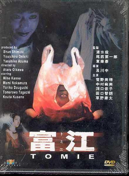 Image: Tomie the Movie DVD  -