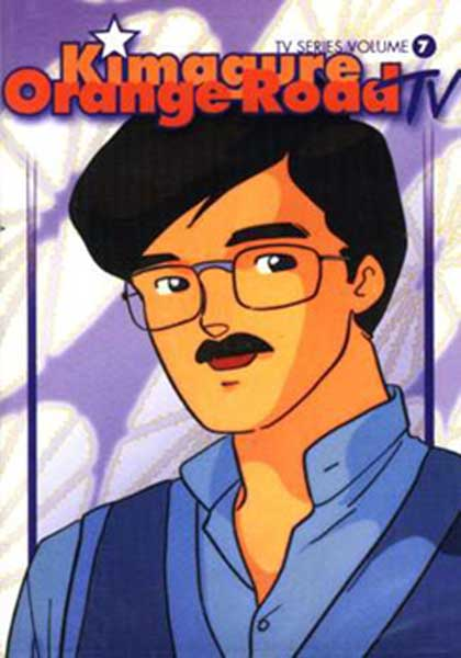 Image: Kimagure Orange Road TV Vol. 07 DVD  (subtitled) -