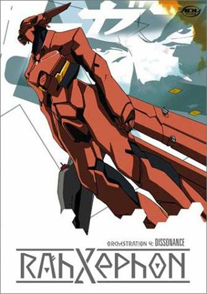 Image: RahXephon Vol. 4: Dissonace DVD  -