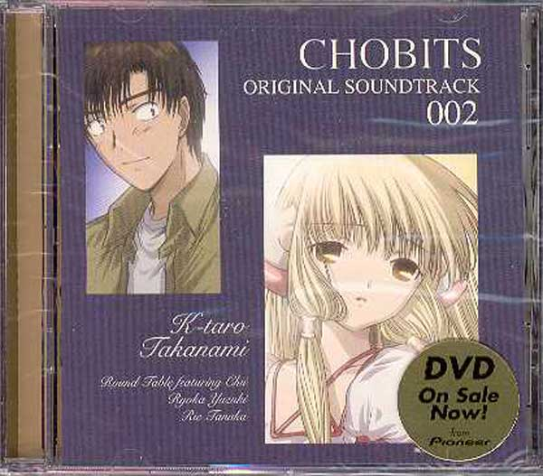 Image: Chobits Vol. 2 Original Soundtrack CD  -