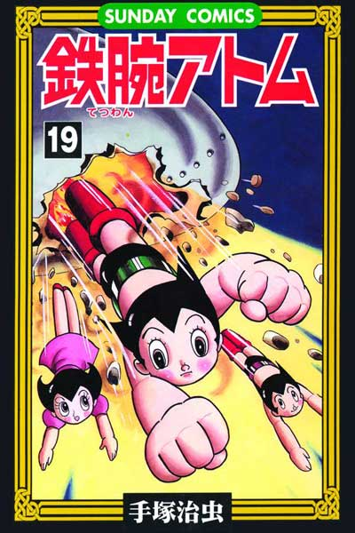 Image: Astro Boy Vol. 19 SC  - Dark Horse Comics