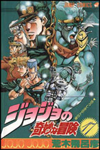 Image: JoJo's Bizarre Adventure Vol. 05 SC  - Viz Media LLC