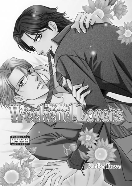 Image: Weekend Lovers SC  - 803 Media Inc