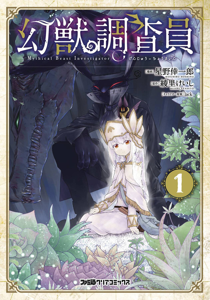 Image: Mythical Beast Investigator Vol. 01 GN  - Seven Seas Entertainment LLC