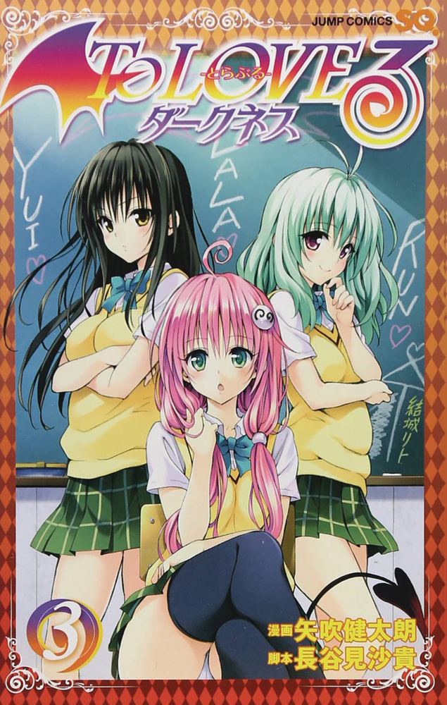 Image: To Love-Ru Darkness Vol. 03 GN  - Seven Seas Ghost Ship