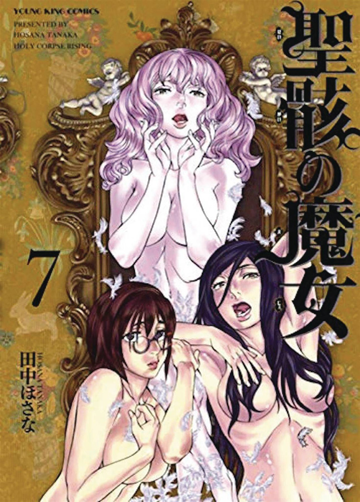 Image: Holy Corpse Rising Vol. 07 GN  - Seven Seas Entertainment LLC