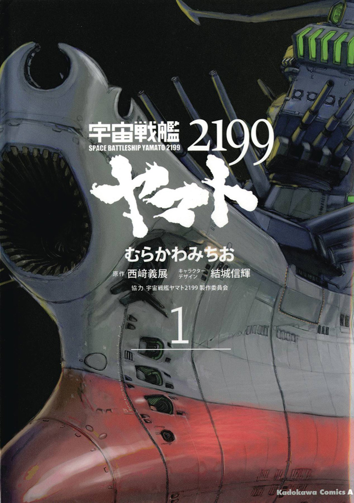 Image: Star Blazers Vol. 01: Space Battleship Yamato 2199 SC  - Dark Horse Comics