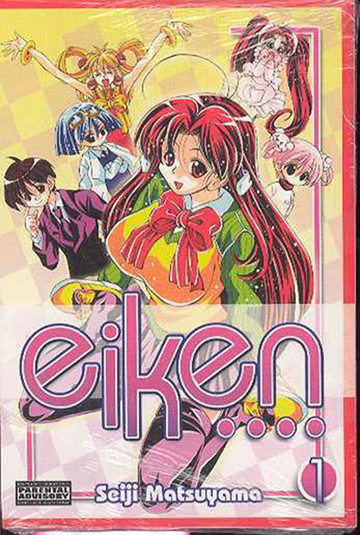 Image: Eiken Vol. 01 SC  - Anime Works Publications