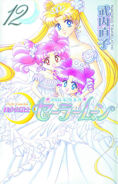 Image: Pretty Guardian Sailor Moon Vol. 12 SC  (Kodansha edition) - Kodansha Comics