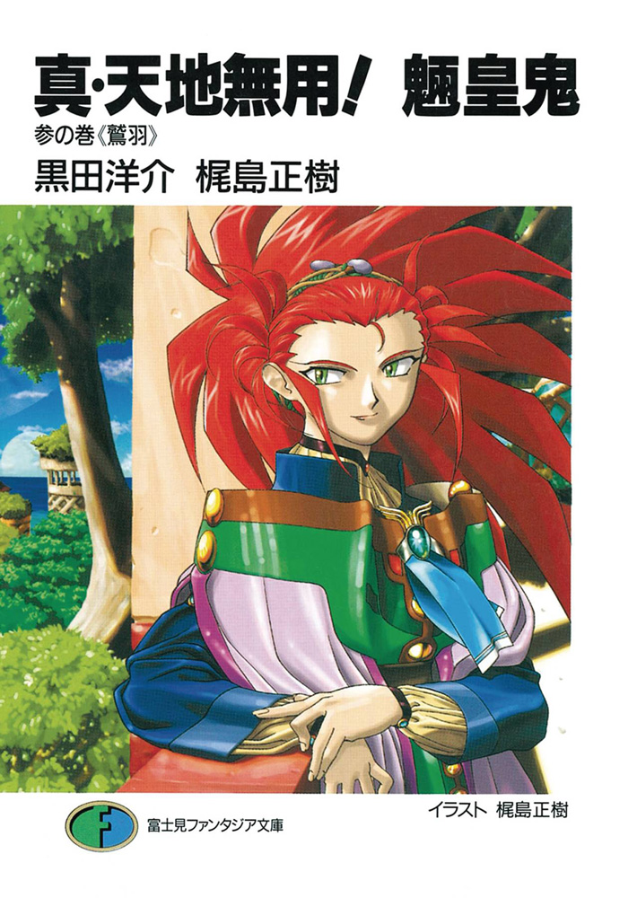 Image: True Tenchi Muyo! Light Novel Vol. 03: Washu SC  - Seven Seas Entertainment LLC