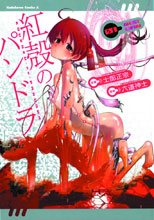 Image: Pandora in the Crimson Shell: Ghost Urn Vol. 01 SC  - Seven Seas Entertainment LLC