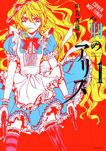 Image: Alice in Murderland Vol. 01 GN  - Yen Press