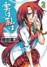 Image: My Monster Secret Vol. 03 GN  - Seven Seas Entertainment LLC