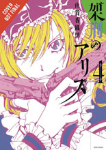 Image: Alice in Murderland Vol. 04 GN  - Yen Press