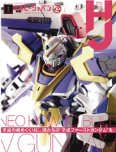 Image: Hobby Japan  (July 2019) - Tohan Corporation