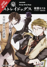 Image: Bungo Stray Dogs: Osamu Dazais Exam Novel Vol. 01 SC  - Yen On