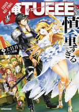 Image: Hero Overpowered But Overly Cautious Novel Vol. 01 SC  - Yen On