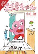 Image: Little Miss P Vol. 01 GN  - Yen Press