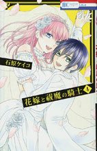 Image: Bride & the Exorcist Knight Vol. 04 GN  - Seven Seas Entertainment LLC