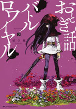 Image: Fairy Tale Battle Royale Vol. 03 GN  - Seven Seas Entertainment LLC