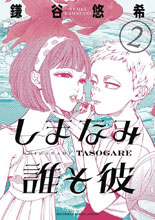 Image: Our Dreams at Dusk: Shimanami Tasogare Vol. 02 GN  - Seven Seas Entertainment LLC
