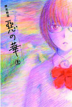 Image: Flowers of Evil Vol. 11 SC  - Vertical Inc
