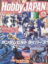 Image: Hobby Japan  (November 2018) - Tohan Corporation