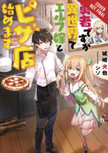 Image: Hero & Elf Bride Open Pizza Parlor World Novel Vol. 01 SC  - Yen On