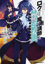 Image: Akashic: Records of Bastard Magical Instructor Vol. 05 GN  - Seven Seas Entertainment LLC