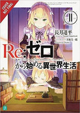 Image: Re Zero Sliaw Light Novel Vol. 11 SC  - Yen On