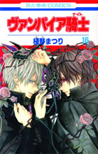 Image: Vampire Knight Vol. 16 SC  - Viz Media LLC