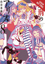 Image: Alice in Murderland Vol. 08 HC  - Yen Press