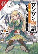 Image: Woof Woof Story Light Novel Vol. 01 SC  - Yen On