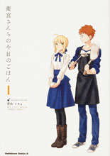 Image: Dining with Emiya Family Vol. 01 GN  - Denpa