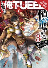 Image: Hero Overpowered But Overly Cautious Novel Vol. 03 SC  - Yen On