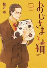 Image: Man and His Cat Vol. 01 GN  - Square Enix Manga