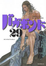Image: Vagabond Vol. 29 SC  - Viz Media LLC