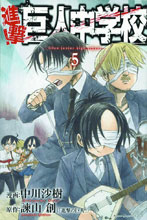 Image: Attack on Titan: Junior High Vol. 03 GN  - Kodansha Comics