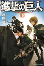 Image: Attack on Titan Vol. 18 GN  (Special edition with DVD) - Kodansha Comics