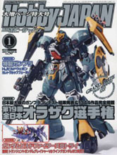 Image: Hobby Japan  (May 2017) - Tohan Corporation
