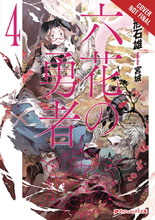 Image: Rokka: Braves of the Six Flowers Light Novel Vol. 04 SC  - Yen On