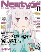 Image: Newtype  (May 2019) - Tohan Corporation
