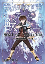 Image: Sorcerous Stabber Orphen Vol. 01: Heed My Call Part 1 GN  - Seven Seas Entertainment LLC