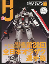 Image: Hobby Japan  (May 2020) - Tohan Corporation