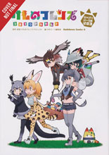 Image: Kemono Friends: A La Carte Vol. 03 GN  - Yen Press