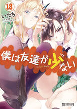 Image: Haganai I Don't Have Many Friends Vol. 18 GN  - Seven Seas Entertainment LLC