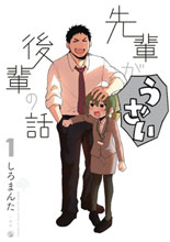Image: My Senpai Is Annoying Vol. 01 GN  - Seven Seas Entertainment LLC