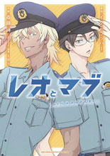 Image: Sarazanmai Reo & Mabu GN  - Seven Seas Entertainment LLC