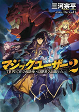 Image: Magic User Reborn Max Level Wizard Light Novel Vol. 02  - Seven Seas Entertainment LLC