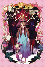 Image: Penguindrum Light Novel Vol. 01 SC  - Seven Seas Entertainment LLC
